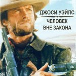 Джоси Уэйлс – человек вне закона / The Outlaw Josey Wales (1976)