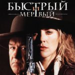 Быстрый и мертвый / Quick and the Dead, The (1995)