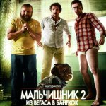 Мальчишник 2: Из Вегаса в Бангкок / The Hangover Part II (2011)